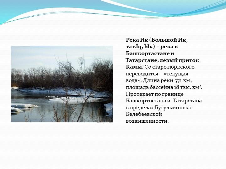 Река Ик (Большой Ик, тат.Iq, Ык) – река в Башкортастане и Татарстане, левый п...