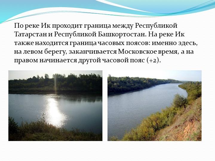 По реке Ик проходит граница между Республикой Татарстан и Республикой Башкорт...