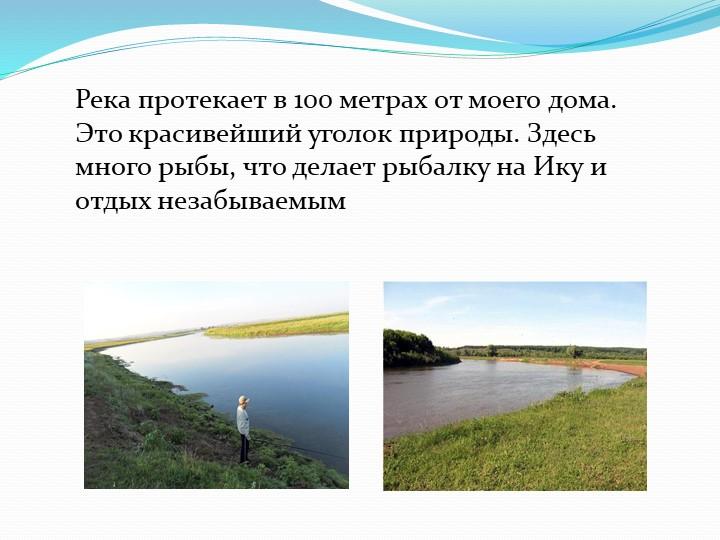 Река протекает в 100 метрах от моего дома. Это красивейший уголок природы. Зд...