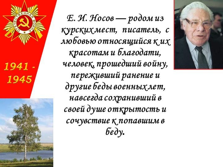 Е. И. Носов — родом из курских мест,  писатель,  с    любовью относящийся...