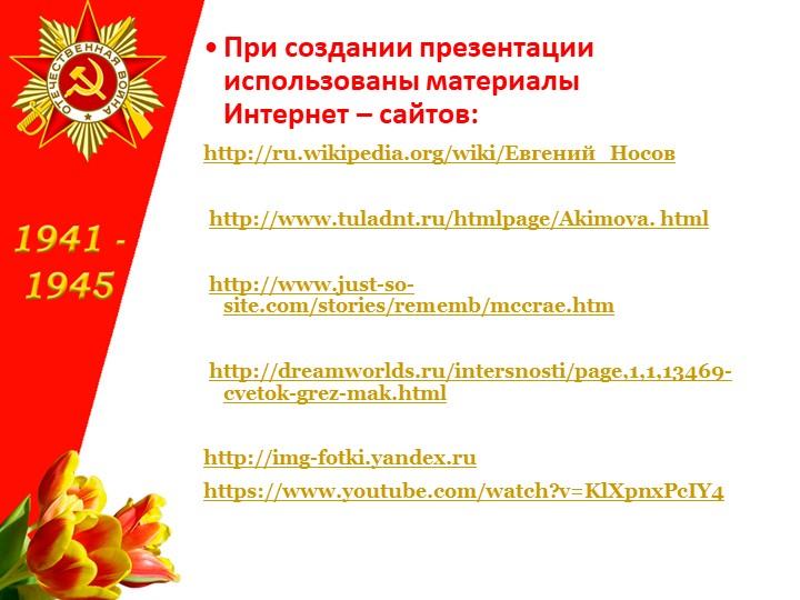 При создании презентации использованы материалы               Интернет – сайт...