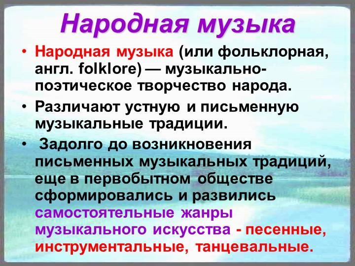 Народная музыкаНародная музыка (или фольклорная, англ. folklore) — музыкально...