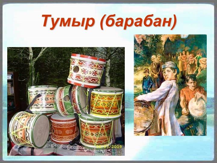 Тумыр (барабан)
