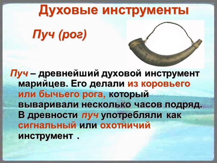 Пуч (рог)Пуч – древнейший духовой инструмент марийцев. Его делали из коровье...