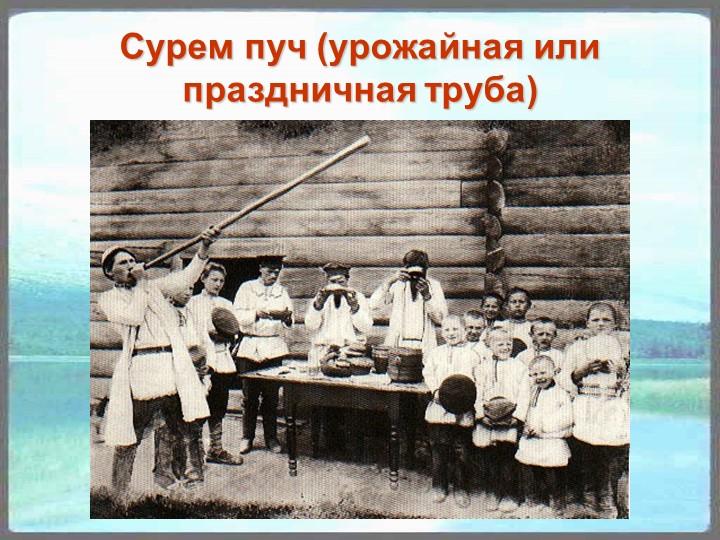 Сурем пуч (урожайная или праздничная труба)
