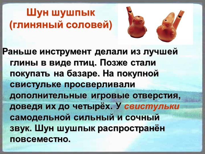 Шун шушпык (глиняный соловей)Раньше инструмент делали из лучшей глины в виде...