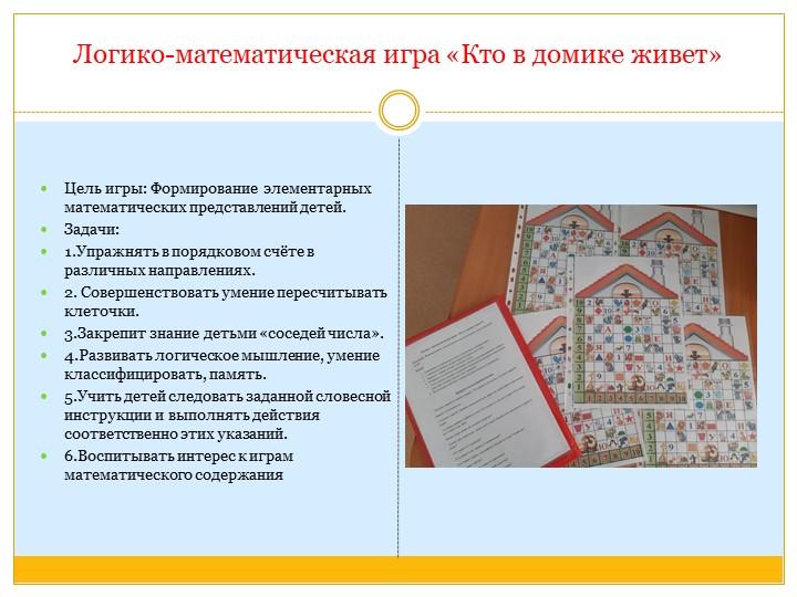 Логико-математическая игра «Кто в домике живет»Цель игры: Формирование э...