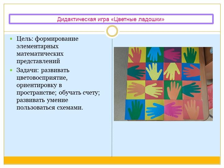 Дидактическая игра «Цветные ладошки»Цель:формирование элементарных математич...
