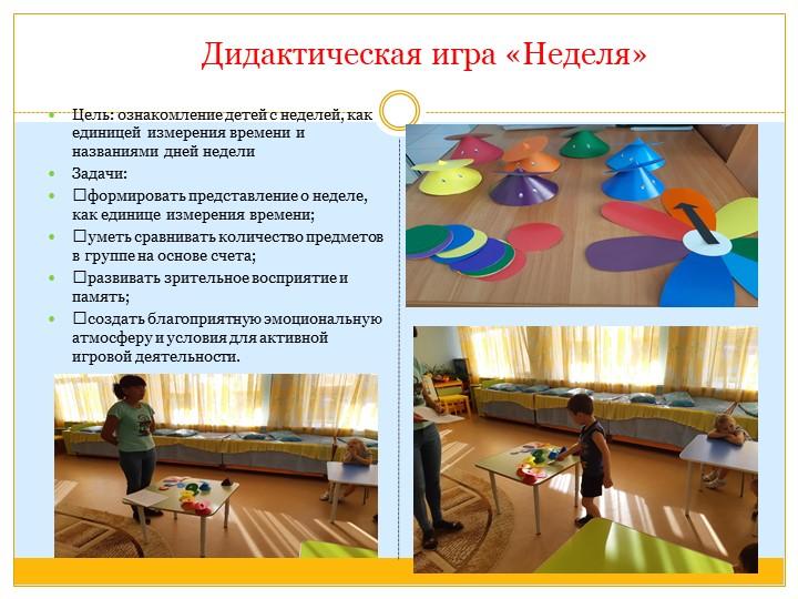 Дидактическая игра «Неделя»Цель:ознакомление детей с неделей, как еди...