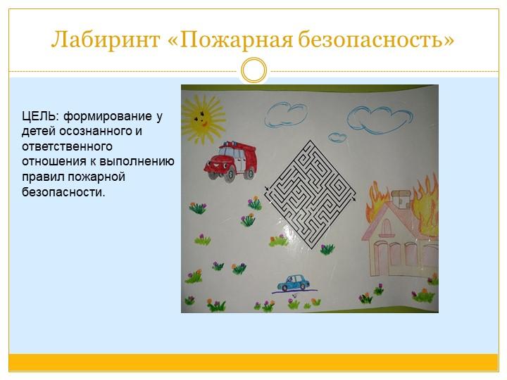 Лабиринт «Пожарная безопасность»ЦЕЛЬ: формирование у детей осознанного и отве...