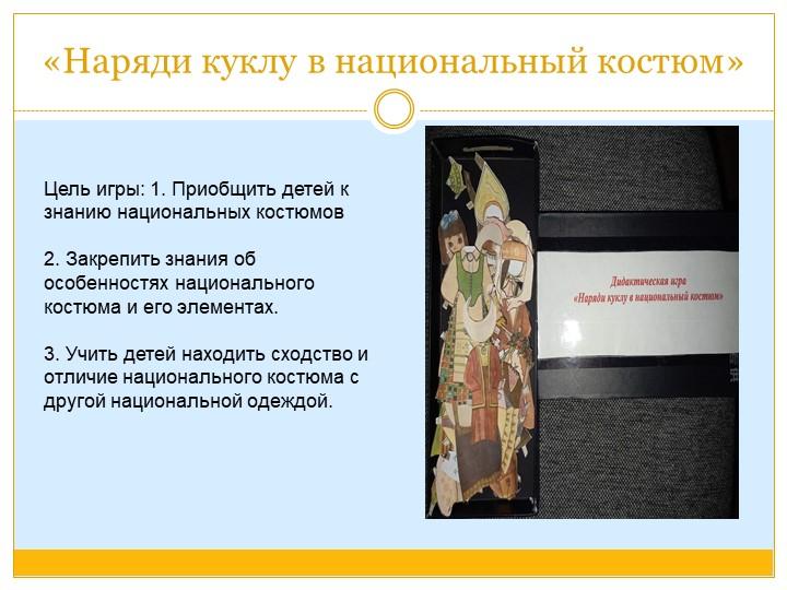 «Наряди куклу в национальный костюм»Цель игры: 1. Приобщить детей к знанию на...
