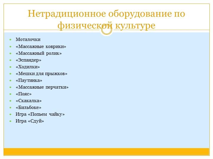 Нетрадиционное оборудование по физической культуреМоталочки«Массажные коврик...
