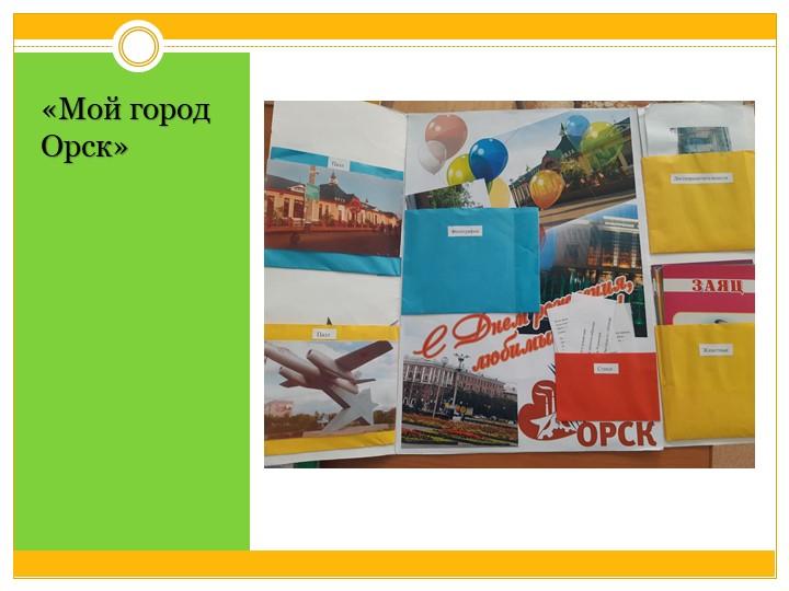 «Мой город Орск»