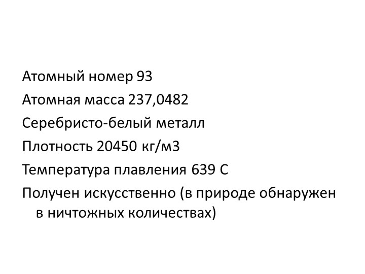 Атомный номер 93Атомная масса 237,0482Серебристо-белый металлПлотность 204...