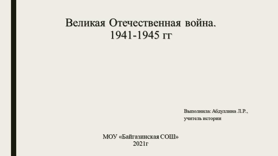Великая Отечественная война. 1941-1945 гг...