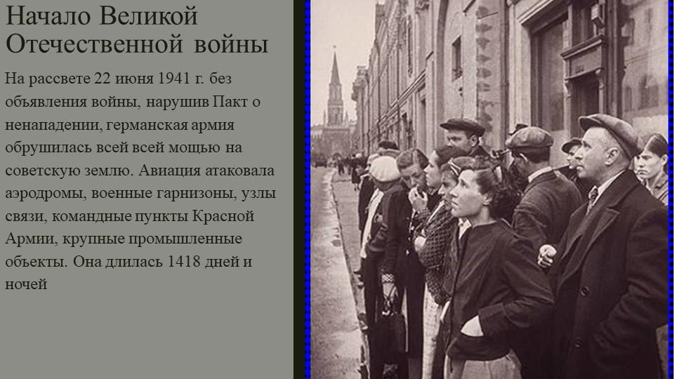 Начало Великой Отечественной войныНа рассвете 22 июня 1941 г. без объявления...