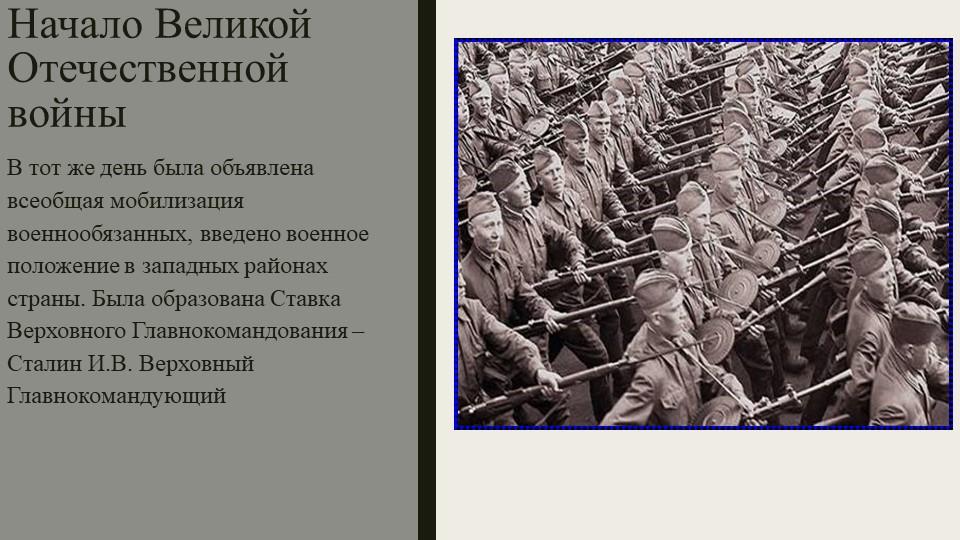 Начало Великой Отечественной войныВ тот же день была объявлена всеобщая мобил...