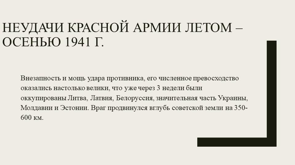 Неудачи Красной Армии летом – осенью 1941 г.Внезапность и мощь удара противни...