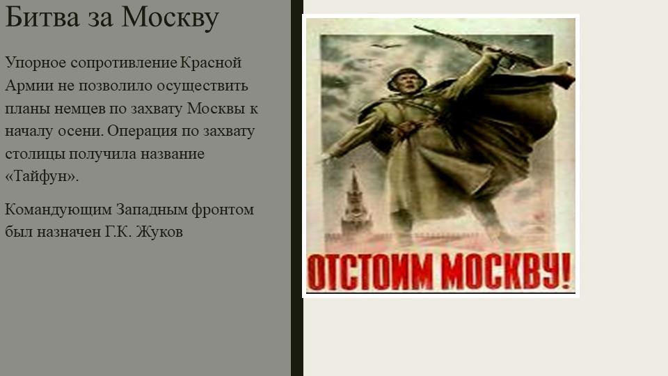 Битва за МосквуУпорное сопротивление Красной Армии не позволило осуществить п...
