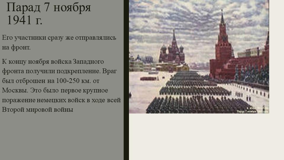 Парад 7 ноября 1941 г.Его участники сразу же отправлялись на фронт.К концу н...