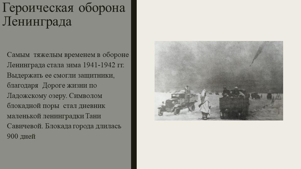 Героическая оборона ЛенинградаСамым  тяжелым временем в обороне Ленинграда ст...