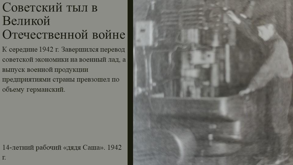 Советский тыл в   Великой Отечественной войнеК середине 1942 г. Завершился пе...