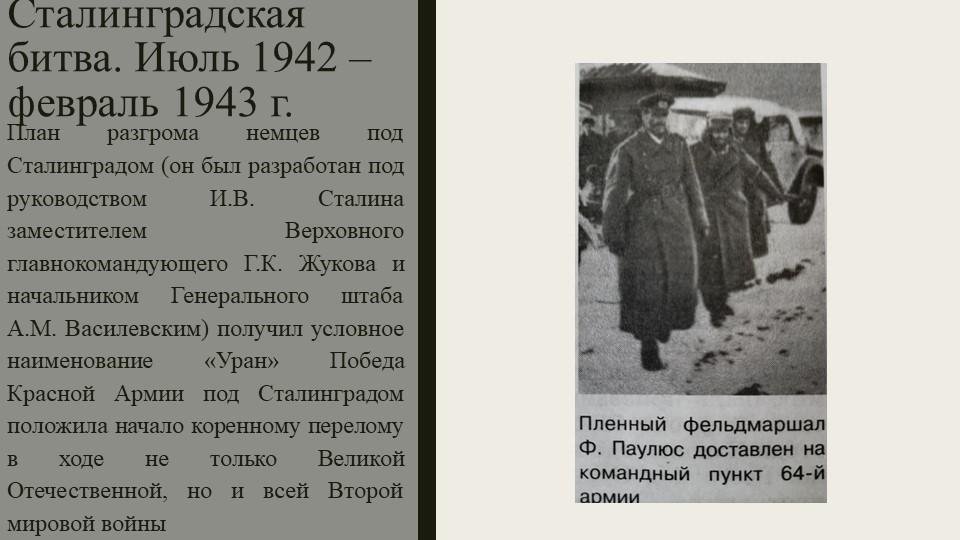 Сталинградская битва. Июль 1942 – февраль 1943 г.План разгрома немцев под Ста...
