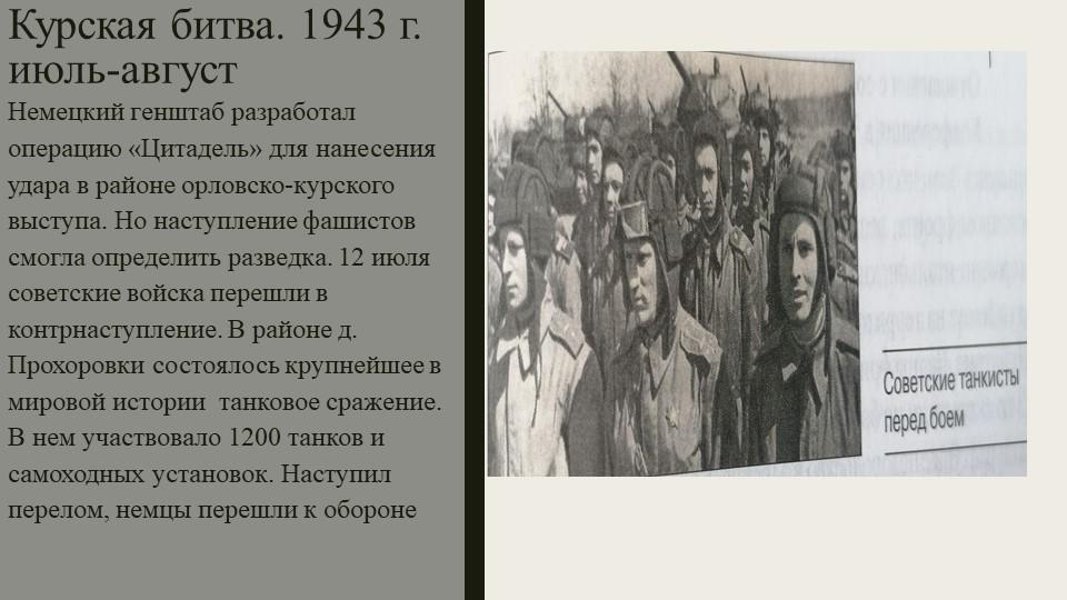 Курская битва. 1943 г. июль-августНемецкий генштаб разработал операцию «Цитад...