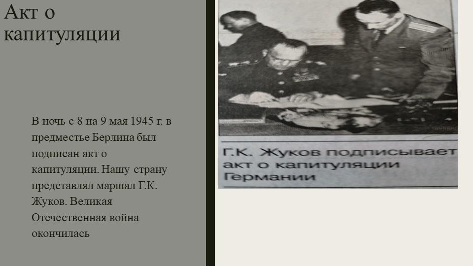 Акт о капитуляцииВ ночь с 8 на 9 мая 1945 г. в предместье Берлина был подпис...