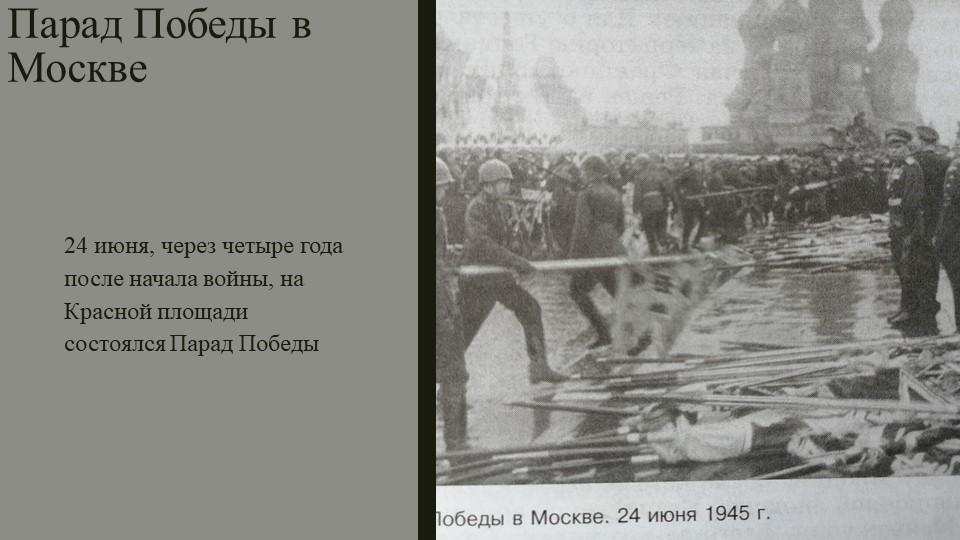 Парад Победы в Москве24 июня, через четыре года после начала войны, на Красно...