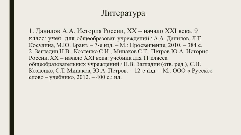 Литература1. Данилов А.А. История России, X...