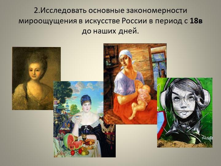 2.Исследовать основные закономерности мироощущения в искусстве России в перио...