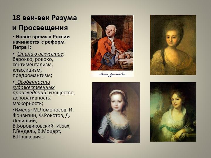 18 век-век Разума и Просвещения Новое время в России начинается с реформ Петр...