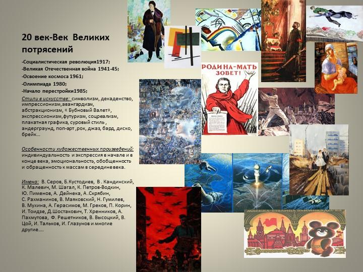 20 век-Век  Великих потрясений-Социалистическая революция1917; -Великая Отеч...