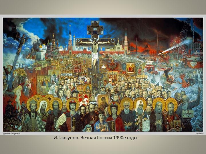 И.Глазунов. Вечная Россия 1990е годы.