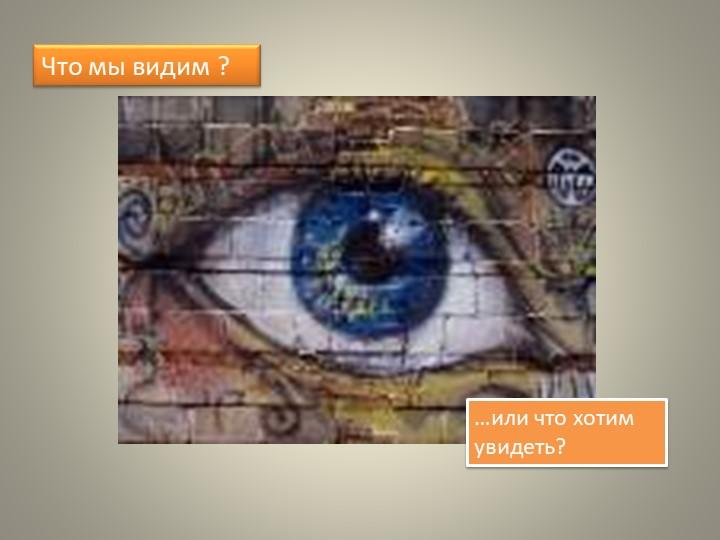 Что мы видим ?…или что хотим увидеть?