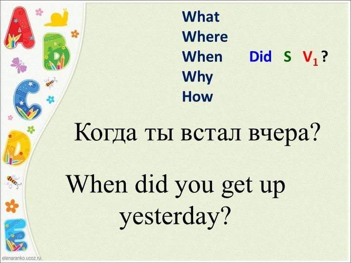 Когда ты встал вчера?