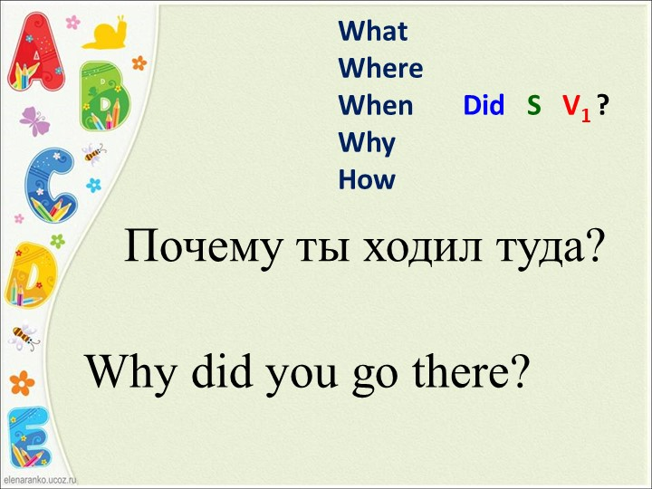 Почему ты ходил туда?