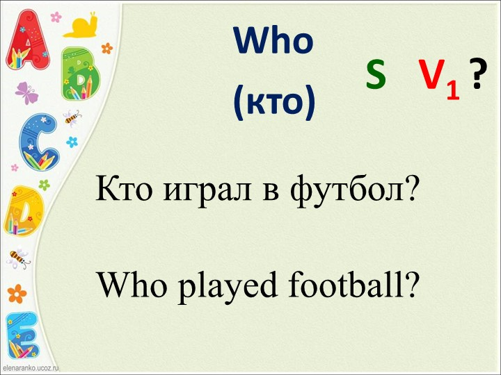 Кто играл в футбол?