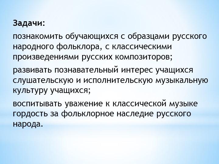 Задачи:познакомить обучающихся с образцами русского народного фольклора, с к...