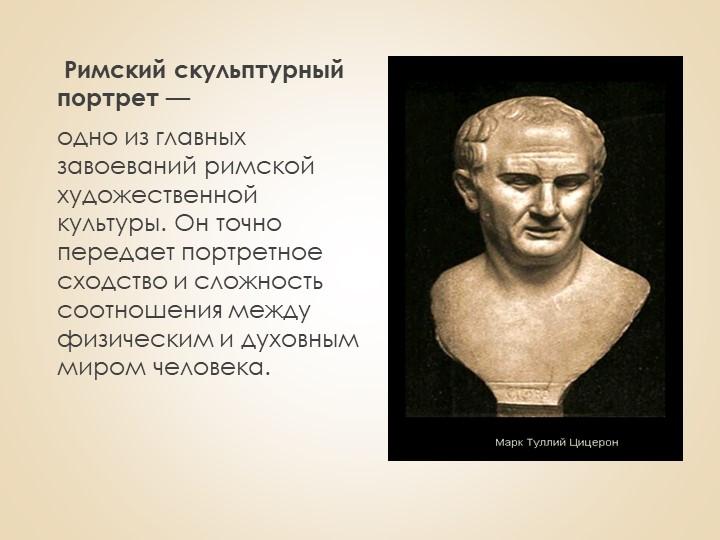 Римский скульптурный портрет—    одно из главных завоеваний римской ху...