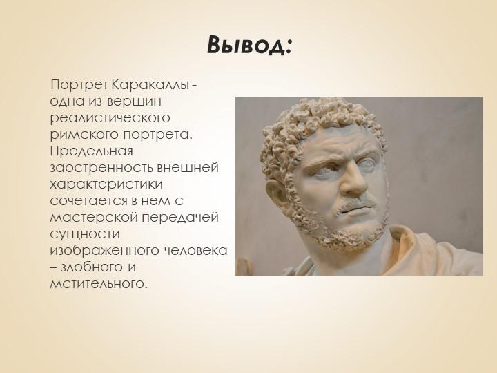 Вывод:     Портрет Каракаллы - одна из вершин реалистического римского портре...