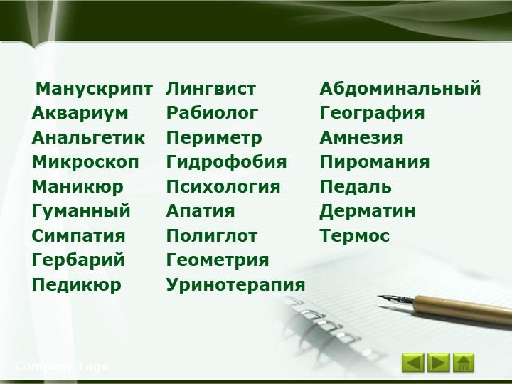 МанускриптЛингвист АбдоминальныйАквариум РабиологГеографияАн...