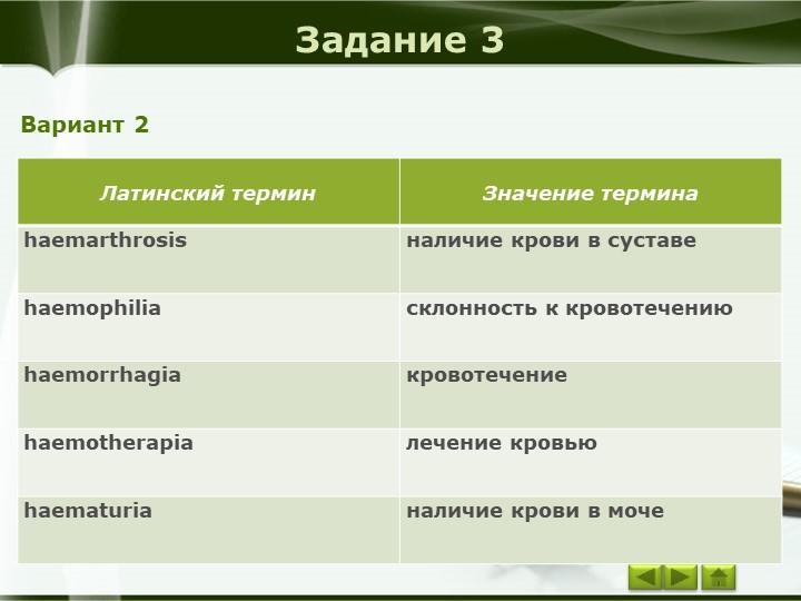 Задание 3Вариант 2