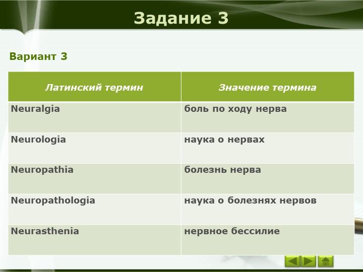 Задание 3Вариант 3