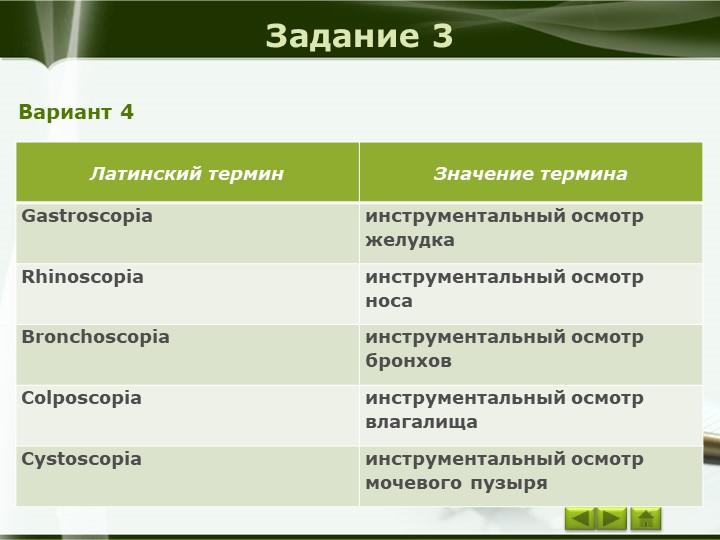 Задание 3Вариант 4