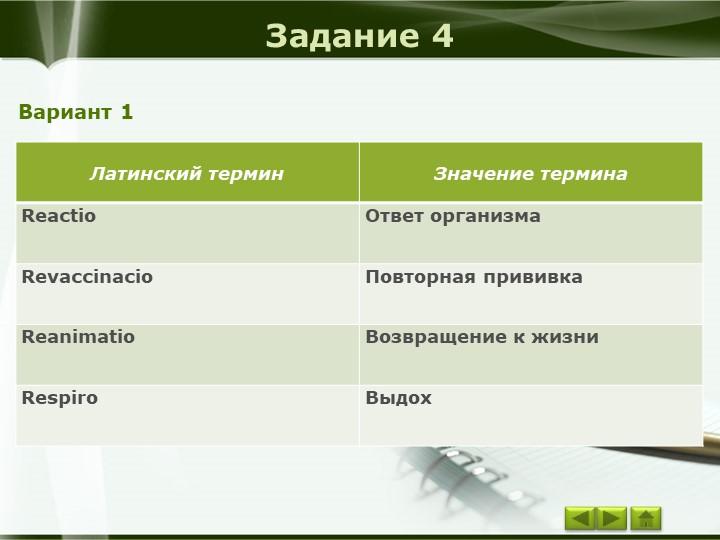 Задание 4Вариант 1