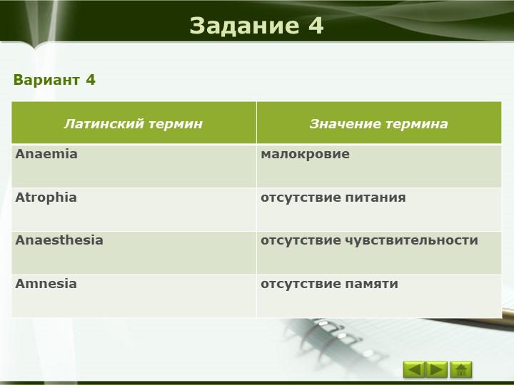Задание 4Вариант 4