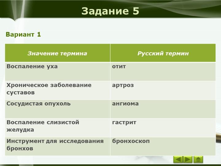 Задание 5Вариант 1