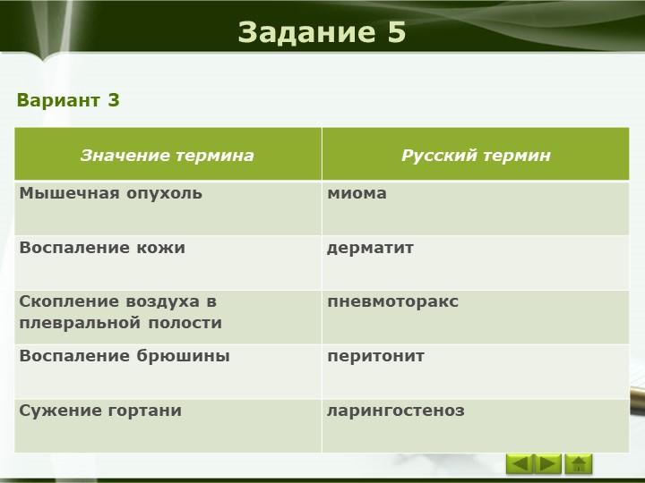Задание 5Вариант 3